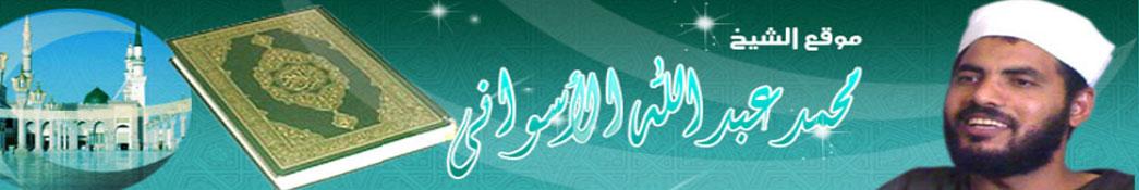 الشيخ محمد عبدالله الأسوانى