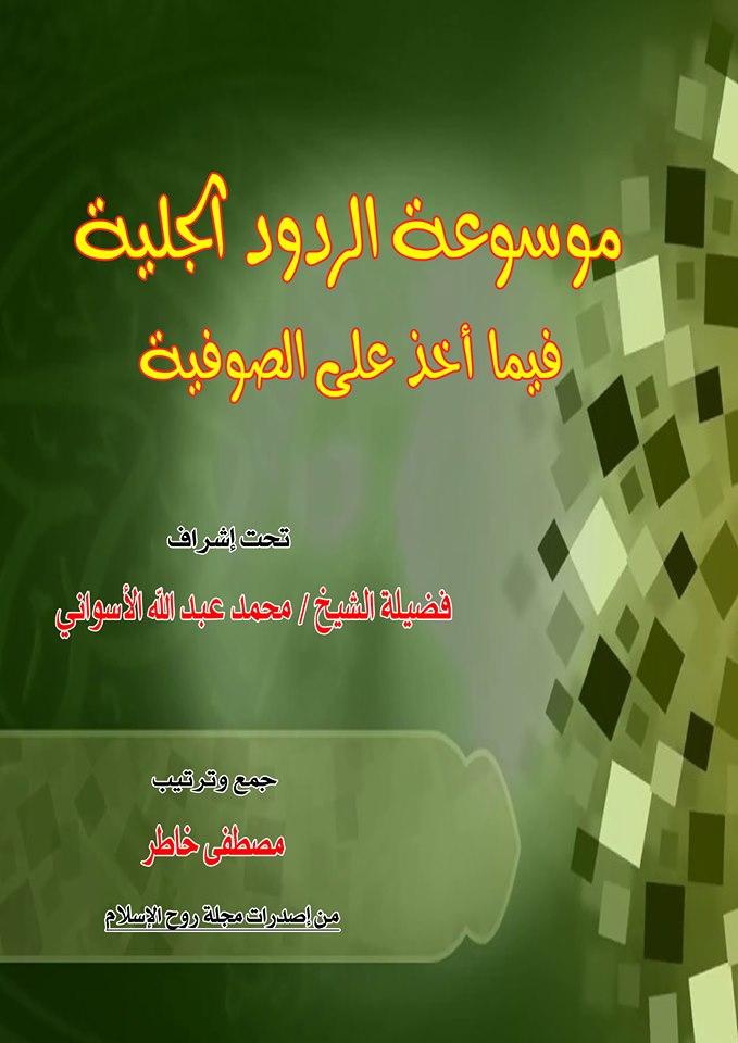 تحميل كتاب موسوعة الردود الجلية فيما أخذ على الصوفية
