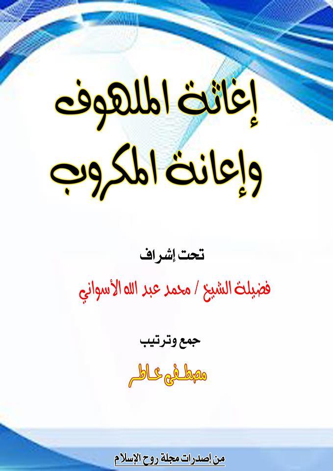 تحميل كتاب اغاثة الملهوف وإعانة المكروب