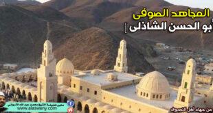 المجاهد الصوفى [أبو الحسن الشاذلى ]