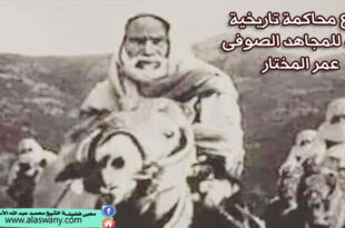 أسرع محاكمة تاريخية كانت للمجاهد الصوفى عمر المختار