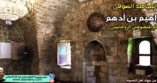 المجاهد الصوفى [إبراهيم بن أدهم]
