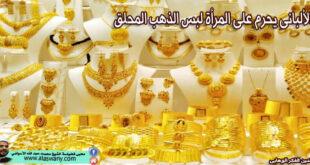 الألبانى يحرم على المرأة لبس الذهب المحلق