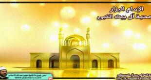 الإمام البزار ومحبة آل بيت النبى