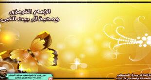 الإمام الترمزى ومحبة آل بيت النبى