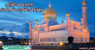 الإمام محمد الغزالى وقوله فى الفكر السلفى المتشدد
