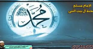 الإمام مسلم ومحبة آل بيت النبى