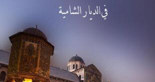 موسوعة من الخطب المنبرية فى الديار الشامية
