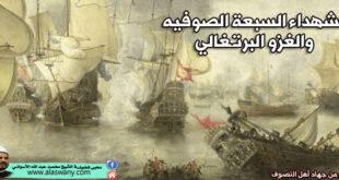 الشهداء السبعة الصوفيه والغزو البرتـغالي