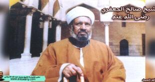 الشيخ صالح الجعفري رضى الله عنه