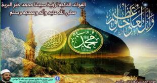 الفوائد الذكية لرؤية سيدنا محمد خير البريه صلى الله عليه وآله وصحبه وسلم