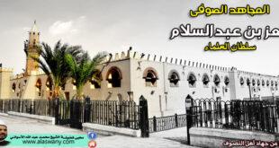 المجاهد الصوفى [العز بن عبدالسلام]