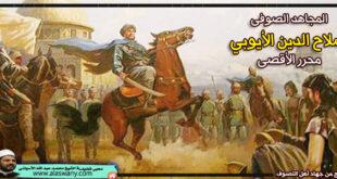 المجاهد الصوفى صلاح الدين الأيوبي [محرر الأقصى]