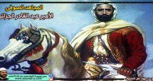 المجاهد الصوفى [ الأمير عبد القادر الجزائري ]