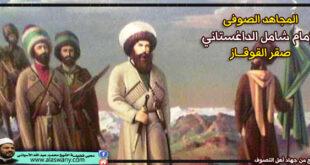 المجاهد الصوفى [ الإمام شامل الداغستاني ]