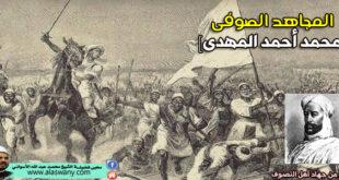 المجاهد الصوفى [محمد أحمد المهدى]