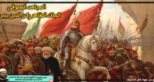 المجاهد الصوفى[ الملك الظاهر ركن الدين بيبرس]
