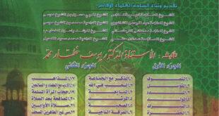 تحميل كتاب الموسوعة اليوسفية في بيان أدلة الصوفية