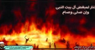 النار لمبغض آل بيت النبى وإن صلى وصام