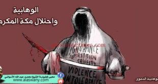 الوهابية واحتلال مكة المكرمة