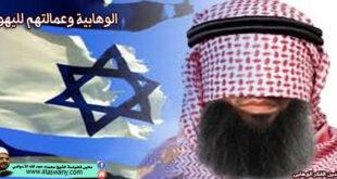 الوهابية وعمالتهم لليهود