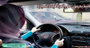 الوهابية يحرمون على المرأة قيادة السيارة