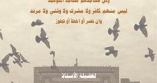 تحميل كتاب أهل القبلة كلهم موحدون