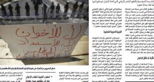 جذور النفاق والتملق والإرهاب لدى جماعة الإخوان المسلمين