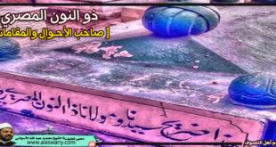 ذو النون المصري[ صاحب الأحـوال والمقامات]