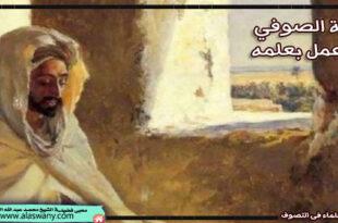 حقيقة الصوفي فقيه عمل بعلمه