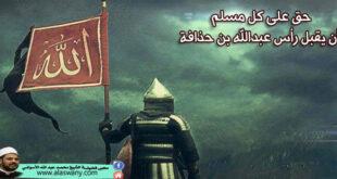 حق على كل مسلم أن يقبل رأس عبدالله بن حذافة