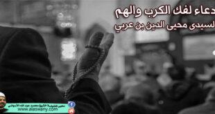 دعاء لفك الكرب والهم لسيدى محيى الدين بن عربي