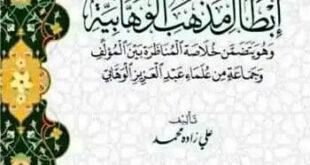 رسالةٌ في إبطال مذهب الوهّابية للعلامة السيد علي زادَه