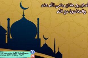 سيدنا عثمان بن عفان رضى الله عنه والمتاجرة مع الله