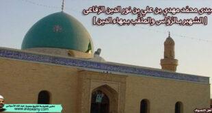 سيدى محمّد مهدي بن علي بن نور الدين الرّفاعى [ الشهير بـالرَّوَّاس ]