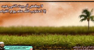 لا يبغض آل بيت النبى عبد إلا احتجب الله عنه يوم القيامة