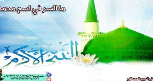 ما السر في اسم محمد؟