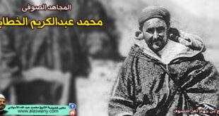 المجاهد الصوفى [محمد عبدالكريم الخطابي]