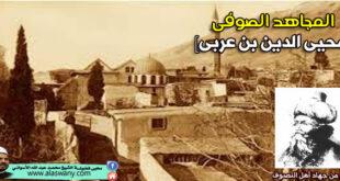 المجاهد الصوفى [محيى الدين بن عربى]