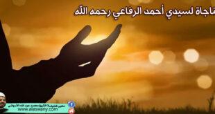 مناجاة لسيدي أحمد الرفاعي رحمه الله