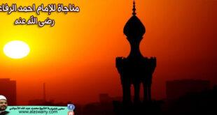 مناجاة للإمام احمد الرفاعى رضى الله عنه