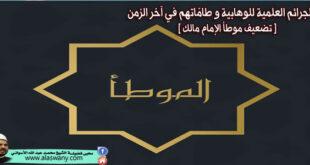 من الجرائم العلمية للوهابية وطامّاتهم في آخر الزمن [ تضعيف موطأ الإمام مالك ]