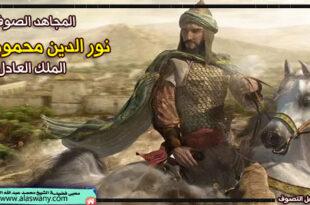 المجاهد الصوفى نور الدين محمود زنكى [ الملك العادل]