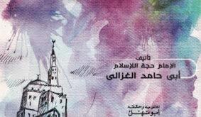 تحميل كتاب أيها الولد لحجة الإسلام الإمام أبى حامد الغزالى