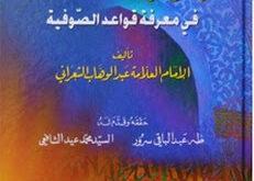 تحميل كتاب الأنوار القدسية في معرفة قواعد الصوفية