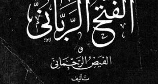 تحميل كتاب الفتح الربانى والفيض الرحمانى لسيدى عبدالقادر الجيلانى