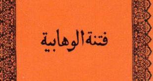 تحميل كتاب فتنة الوهابية للشيخ أحمد بن زينى دحلان