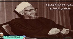 الدكتور عبدالحليم محمود وقوله فى الوهابية