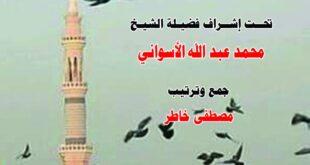 تحميل كتاب تعرف على حبيبك محمد صلى الله عليه وسلم