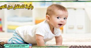 رقية للطفل من العين